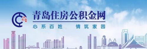 青岛市公积金�z*_青岛市住房公积金理中心官方网站>登陆网址http://www.qdgjj.com